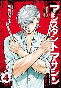 アシスタントアサシン 4 (少年チャンピオン・コミックス エクストラ)