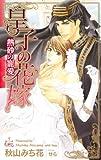 皇子の花嫁-熱砂の寵愛-【特別版】 (CROSS NOVELS)
