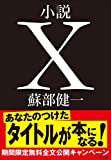 【期間限定無料版】「小説X」タイトル募集!
