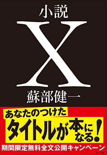 【期間限定無料版】「小説X」タイトル募集!の詳細を見る