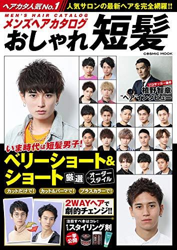 メンズヘアカタログ おしゃれ短髪 (COSMIC MOOK)
