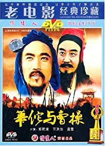 华佗与曹操(DVD)