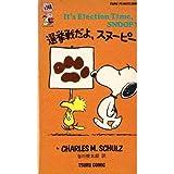 選挙戦だよ、スヌーピー (Snoopy books)