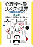 心理学が描くリスクの世界 第3版:行動的意思決定入門