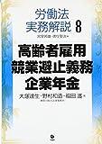 労働法実務解説〈8〉高齢者雇用・競業避止義務・企業年金