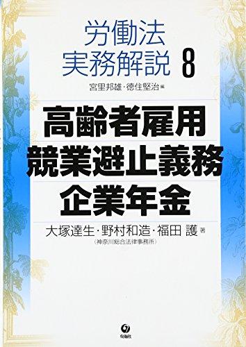 労働法実務解説〈8〉高齢者雇用・競業避止義務・企業年金 大塚 達生 野村 和造 福田 護 旬報社