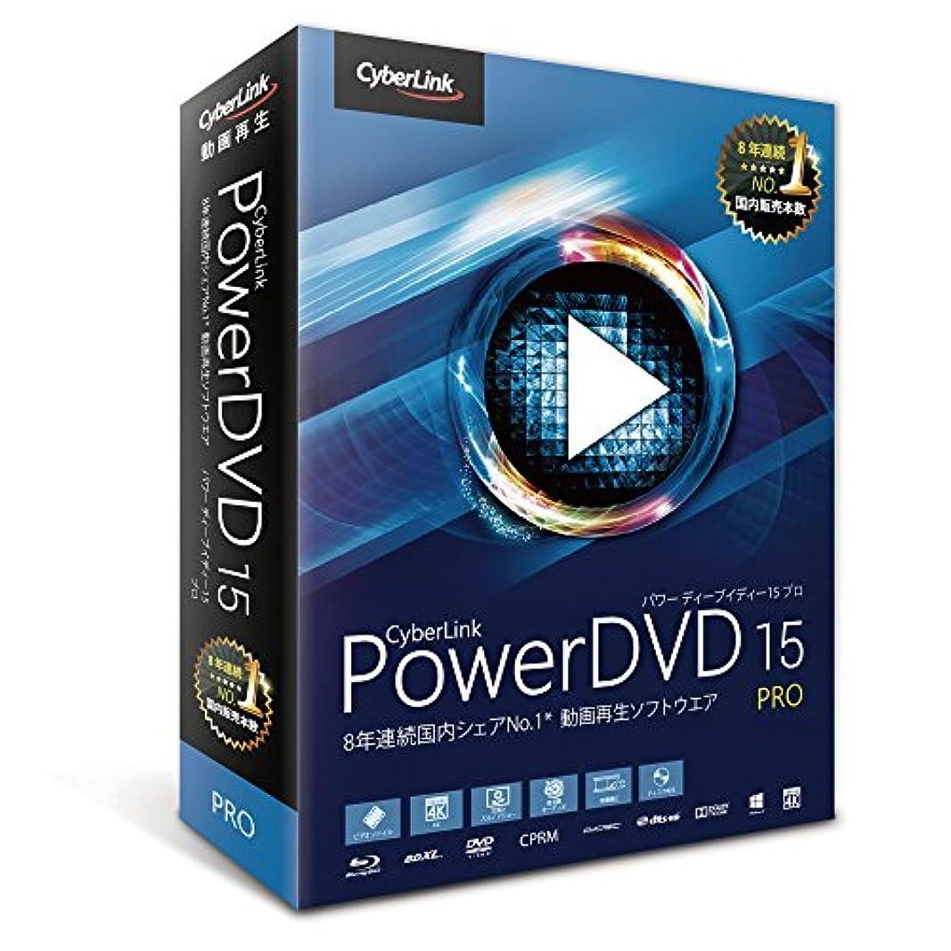 無意識罰ブームサイバーリンク PowerDVD 15 Pro 通常版