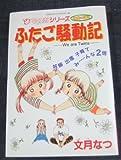 ふたご騒動記―We are twins / 文月 なつ のシリーズ情報を見る