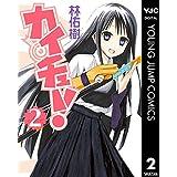 カイチュー! 2 (ヤングジャンプコミックスDIGITAL)