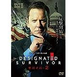 サバイバー2 DVD-BOX2