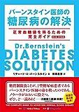 バーンスタイン医師の糖尿病の解決  正常血糖値を得るための完全ガイド 画像