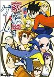 家族ゲーム 3 (電撃コミックス EX 4コマコレクション)