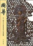 國華 1479号
