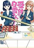 受付の白雪さん(2) (アクションコミックス(月刊アクション))