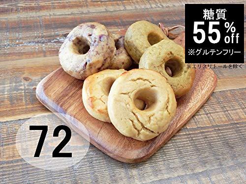 【小麦粉・卵・乳不使用】糖質55%OFFグルテンフリー 低糖質ベーグル[アソートセット] (72個)