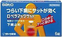【指定第2類医薬品】ロペラマックサット 6錠 ※セルフメディケーション税制対象商品