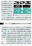 スマホ白書2013-2014 (NextPublishing)