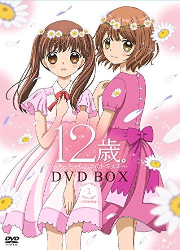 12歳。〜ちっちゃなムネのトキメキ〜 DVD BOX 1<初回仕様版>