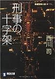 刑事の十字架 (祥伝社文庫 に 6-1)