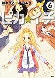 ピカ☆イチ(6) (ARIAコミックス)