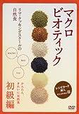 マクロビオティック 〜リマ・クッキング・スクールの自然食〜初級編[TCED-0243][DVD]
