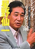シンプル・リーダー論—命を懸けたV達成への647日 (文春文庫) -