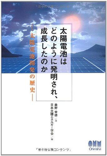 太陽電池はどのように発明され、成長したのか―太陽電池開発の歴史