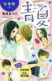 青夏 Ao-Natsu 合本版(下) 【合本版特典:KC初収録 『青夏』番外編】 (別冊フレンドコミックス)