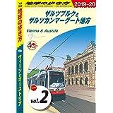 地球の歩き方 A17 ウィーンとオーストリア 2019-2020 【分冊】 2 ザルツブルクとザルツカンマーグート地方 ウィーンとオーストリア分冊版