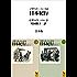 イザベラ・バードの日本紀行 合本版 (講談社学術文庫)