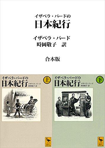 イザベラ・バードの日本紀行 合本版 (講談社学術文庫)の詳細を見る