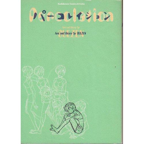パーコレイション (角川コミックス・エース・エクストラ)の詳細を見る