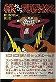 ケロのやっぱりプロレス大好き―新日本プロレス旅日記