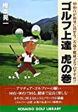 ゴルフ上達虎の巻―80・90台が簡単に出せる!若返り健康ゴルフのすすめ!! (広済堂ゴルフライブラリー)