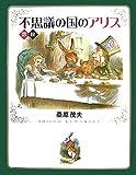 図説 不思議の国のアリス (ふくろうの本)