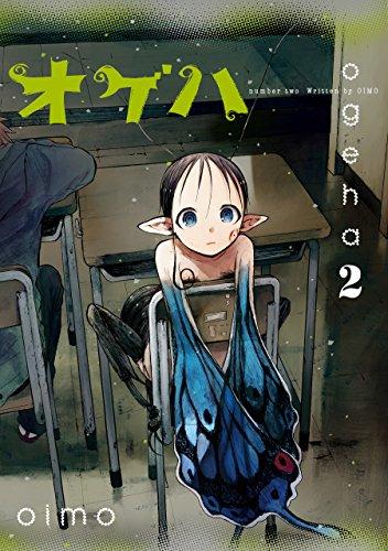 オゲハ2 (it COMICS)