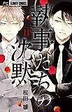 執事たちの沈黙 (11) (フラワーコミックス)