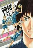 神様のバレー 16 (芳文社コミックス)