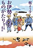 お伊勢ものがたり 親子三代道中記 (集英社文庫)