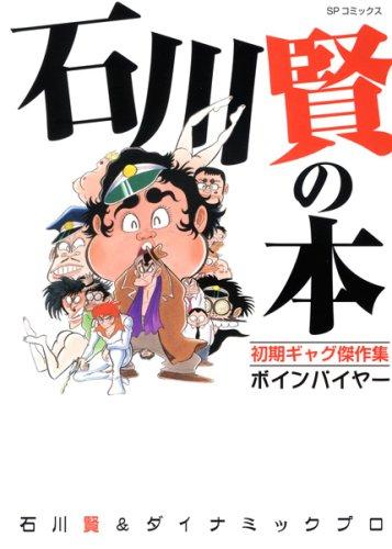 石川賢の本―初期ギャグ傑作集ボインパイヤー (SPコミックス)の詳細を見る