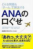ANAの機内食、アレルギー対応食に閉口・・・