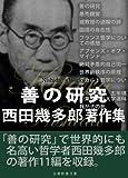 善の研究 西田幾多郎著作集 画像