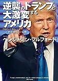 逆襲のトランプと大激変するアメリカ  日本人が知るべき「世界動乱」の危機 画像