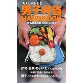 男子弁当HANDBOOK―弁当持参の男子応援BOOK