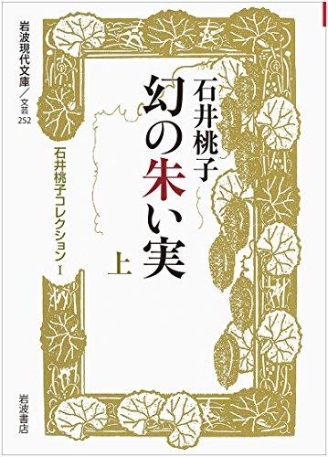 幻の朱い実(上)〈石井桃子コレクションI〉 (岩波現代文庫)の詳細を見る