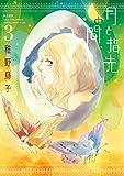 月と指先の間(3) (Kissコミックス)