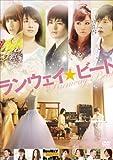 ランウェイ☆ビート DVD・スタンダード版[DVD]