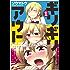 ギリギリアウト(1)<ギリギリアウト> (電撃コミックスNEXT)