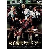 女子高生チェーンソー [DVD]