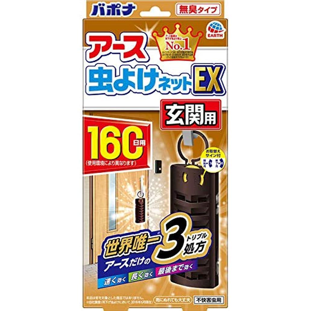 【10個セット】アース虫よけネットEX 虫除け プレート 玄関用 160日用